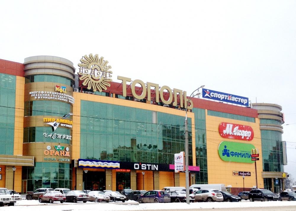 Тц Тополь Иваново Официальный Сайт Магазины